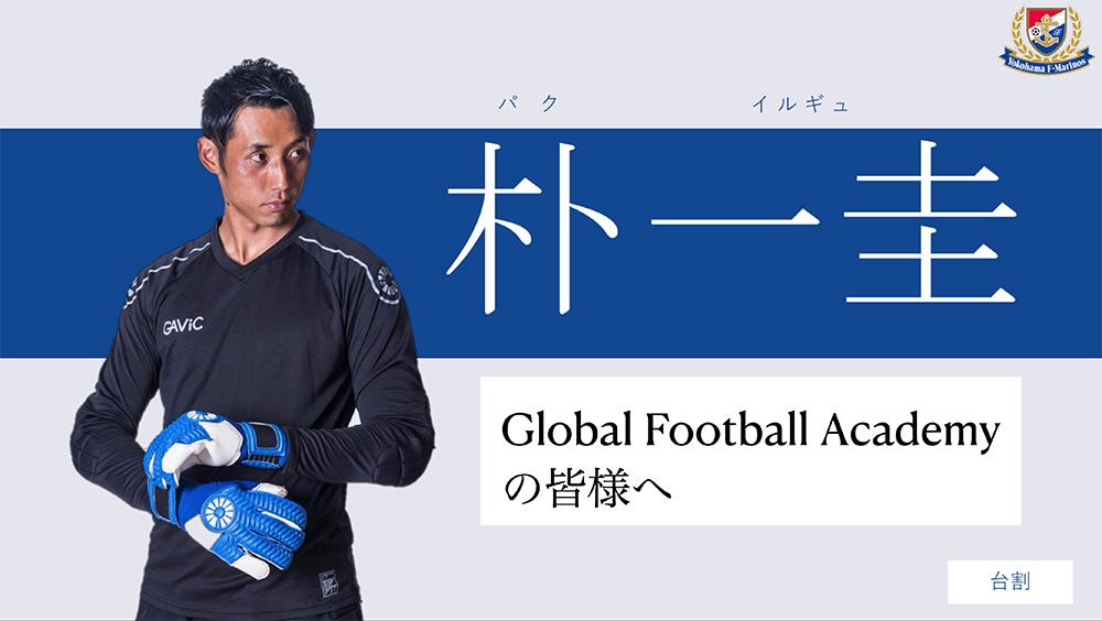 【イベント】5/30(土) パクイルギュ選手(横浜F・マリノス/GK)オンライントークイベント