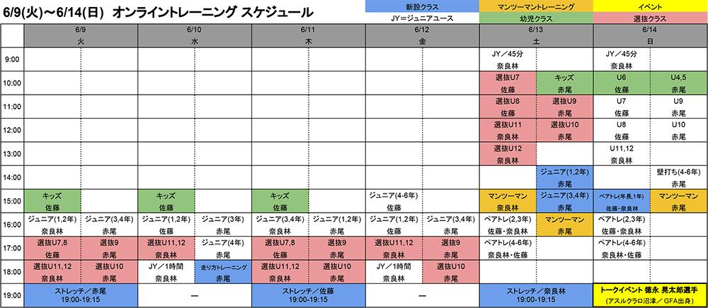 オンライントレーニング開催のお知らせ(6/9-6/14開催分)