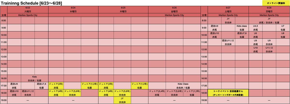 【GFA】トレーニング開催のお知らせ(6/23-6/28開催分)